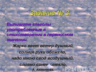 Задание № 3. Выпишите глаголы употребленные в стихотворении в переносном значени