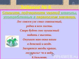 Задание № 6. Спишите, подчеркните чертой глаголы, употребленные в переносном зна