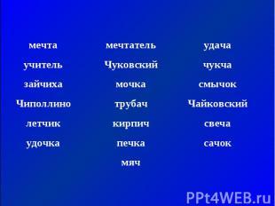 мечта учитель зайчиха Чиполлино летчик удочка мечтатель Чуковский мочка трубач к