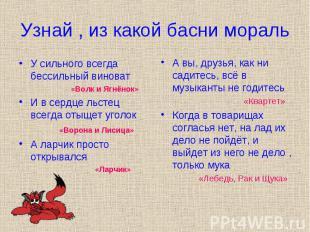 Узнай , из какой басни мораль У сильного всегда бессильный виноват «Волк и Ягнён