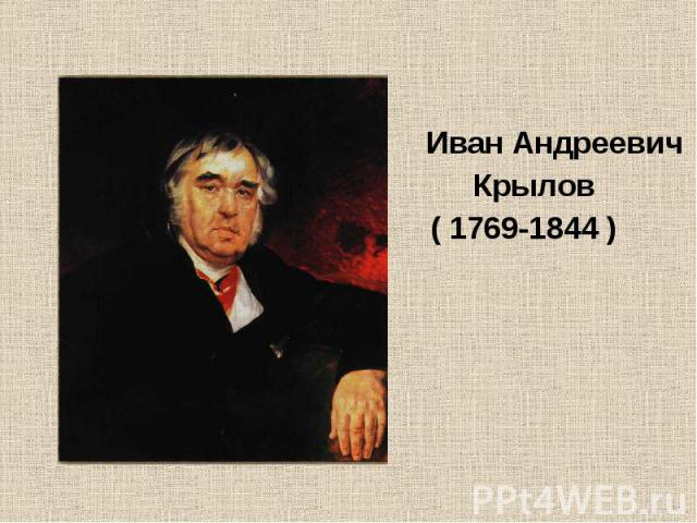 Иван Андреевич Крылов ( 1769-1844 )