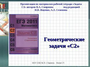 Презентация по материалам рабочей тетради «Задача С2» авторов В.А. Смирнова под