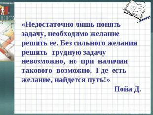 «Недостаточно лишь понять задачу, необходимо желание решить ее. Без сильного жел