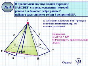 В правильной шестиугольной пирамиде SАВСDЕF, стороны основания которой равны 1,