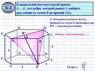 В правильной шестиугольной призме А…..F1, все ребра которой равны 1, найдите рас