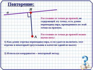 Повторение: Расстояние от точки до прямой, не содержащей эту точку, есть длина п