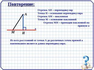 Повторение: Отрезок АН – перпендикуляр Точка Н – основание перпендикуляра Отрезо
