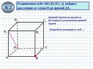 В единичном кубе АВСДА1В1С1Д1 найдите расстояние от точки В до прямой ДА1. Данны