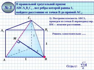 В правильной треугольной призме АВСА1В1С1 , все ребра которой равны 1, найдите р