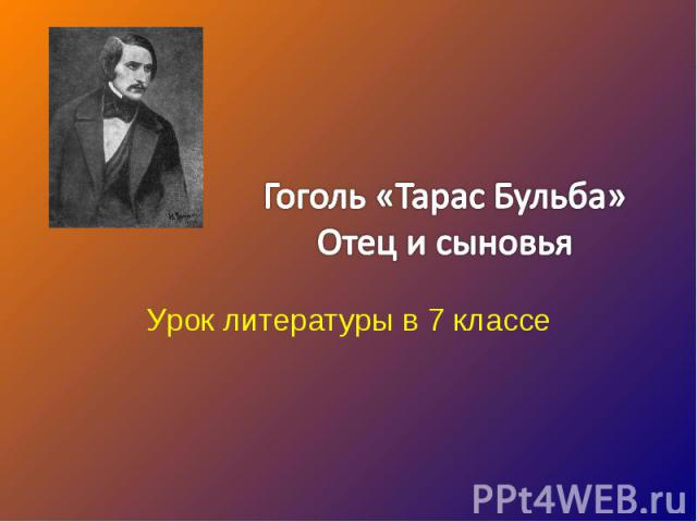 Гоголь «Тарас Бульба» Отец и сыновья Урок литературы в 7 классе