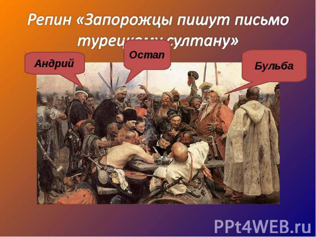 Репин «Запорожцы пишут письмо турецкому султану»