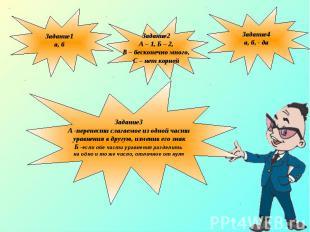 Задание1 а, б Задание2 А – 1, Б – 2, В – бесконечно много, С – нет корней Задани
