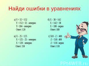 Найди ошибки в уравнениях