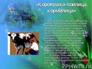 «Коровушка-поилица, кормилица» Долгое время коровы ходили под ярмом: обрабатывал