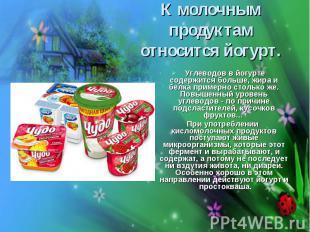 К молочным продуктам относится йогурт. Углеводов в йогурте содержится больше, ж