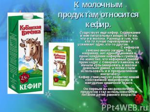 К молочным продуктам относится кефир. Существует ещё кефир. Содержание в нем пит