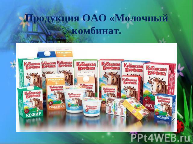 Продукция ОАО «Молочный комбинат»
