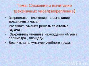 Тема: Сложение и вычитание трехзначных чисел(закрепление) Закреплять сложение и