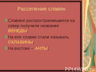 Расселение славян Славяне распространившиеся на север получили название ВЕНЕДЫ;