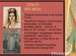 ОЛЬГА 945-962гг. Первая регентша в истории Руси; Провела первую налоговую реформ