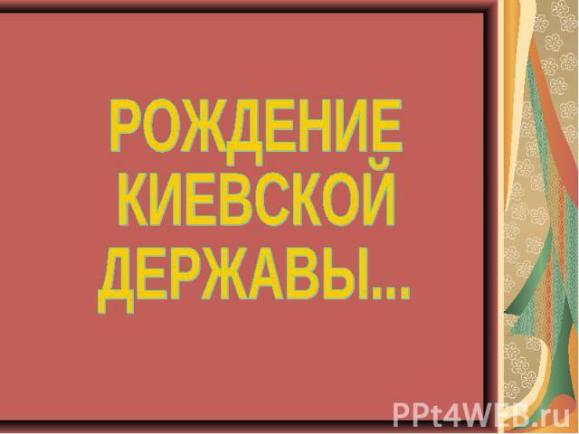 Рождение Киевской державы
