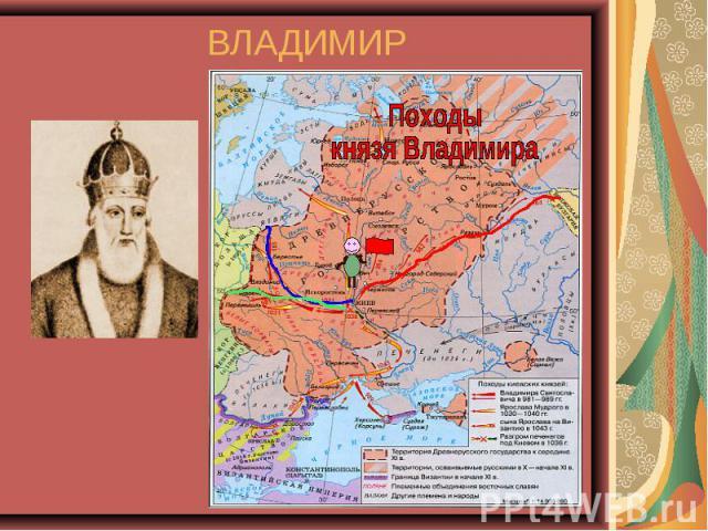 ВЛАДИМИР 980-1015гг. Походы князя Владимира