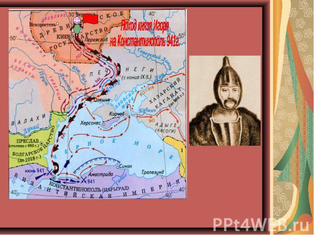 Начал свою деятельность возвращая древлян под власть Киева; Начал свою деятельность возвращая древлян под власть Киева; В 941г. Совершил неудачный поход в Константинополь; При сборе дани в земле древлян был убит;