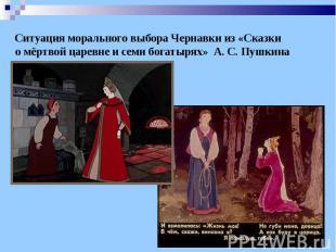 Ситуация морального выбора Чернавки из «Сказки о мёртвой царевне и семи богатыря