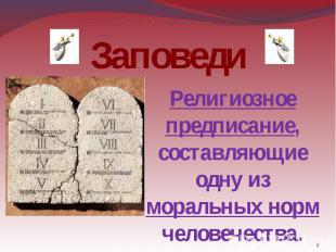 Заповеди Религиозное предписание, составляющие одну из моральных норм человечест
