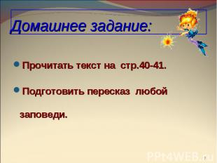 Домашнее задание: Прочитать текст на стр.40-41. Подготовить пересказ любой запов