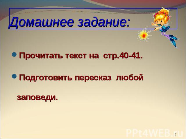 Домашнее задание: Прочитать текст на стр.40-41. Подготовить пересказ любой заповеди.