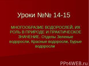 Уроки №№ 14-15 МНОГООБРАЗИЕ ВОДОРОСЛЕЙ, ИХ РОЛЬ В ПРИРОДЕ И ПРАКТИЧЕСКОЕ ЗНАЧЕНИ