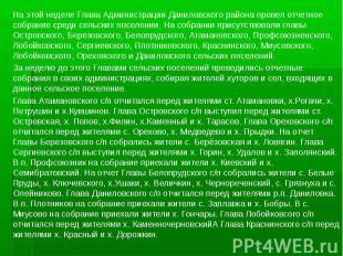 На этой неделе Глава Администрации Даниловского района провел отчетное собрание