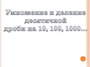 Умножение и деление десятичной дроби на 10, 100, 1000…