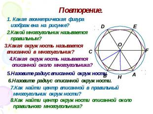 Повторение. Какая геометрическая фигура изображена на рисунке? 2.Какой многоугол