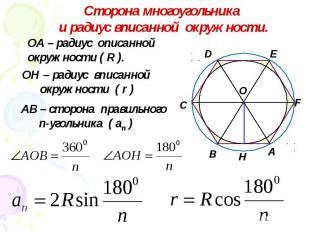 Сторона многоугольника и радиус вписанной окружности. ОА – радиус описанной окру