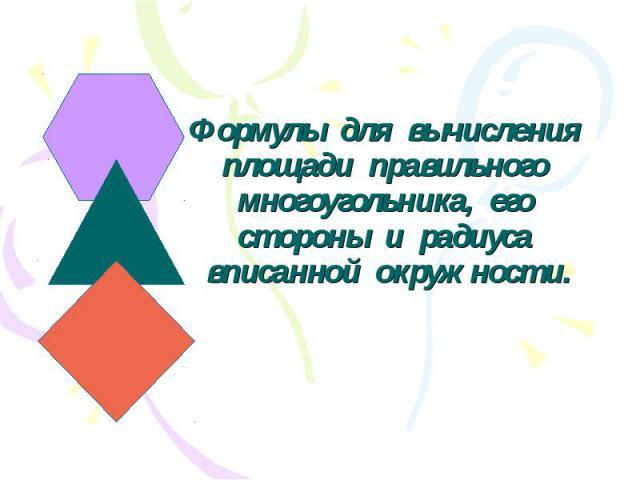 Формулы для вычисления площади правильного многоугольника, его стороны и радиуса вписанной окружности