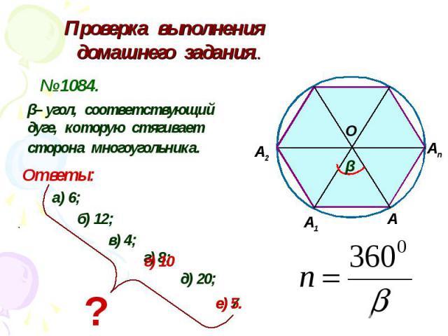 Проверка выполнения домашнего задания.. № 1084. β– угол, соответствующий дуге, которую стягивает сторона многоугольника. Ответы: