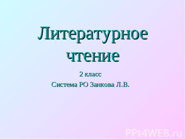 Литературное чтение 2 класс Система РО Занкова Л.В.
