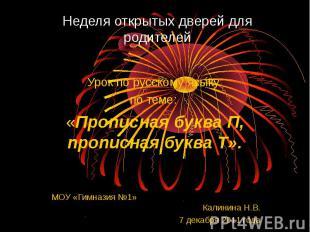 Неделя открытых дверей для родителей Урок по русскому языку по теме: «Прописная