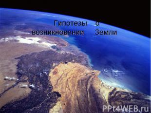 Гипотезы о возникновении Земли