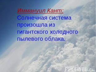 Иммануил Кант: Солнечная система произошла из гигантского холодного пылевого обл