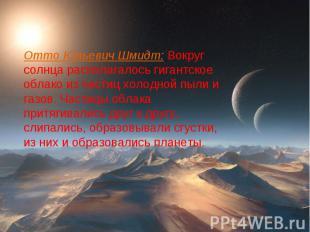 Отто Юльевич Шмидт: Вокруг солнца располагалось гигантское облако из частиц холо