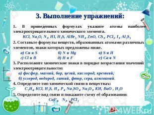 3. Выполнение упражнений: 1. В приведенных формулах укажите атомы наиболее элект
