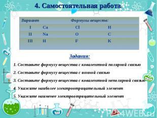 4. Самостоятельная работа: Задания: 1. Составьте формулу вещества с ковалентной