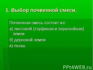 1. Выбор почвенной смеси. Почвенная смесь состоит из: а) листовой (торфяная и пе