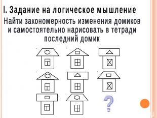 I. Задание на логическое мышление Найти закономерность изменения домиков и самос