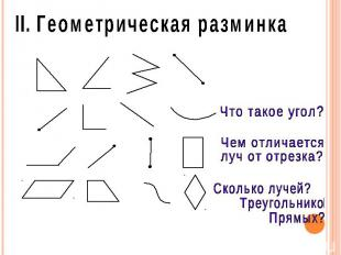II. Геометрическая разминка Что такое угол? Чем отличается луч от отрезка? Сколь