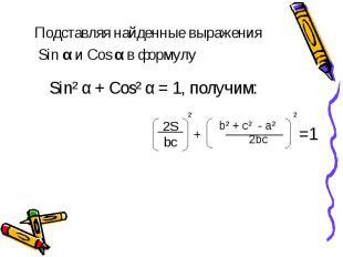 Подставляя найденные выражения Sin α и Cos α в формулу Sin² α + Cos² α = 1, полу