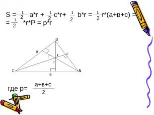 S = a*r + c*r+ b*r = r*(а+в+с) = = *r*Р = р*r где p=